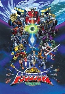 Chou Robot Seimeitai Transformers Micron Densetsu