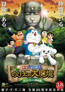 Doraemon Movie 34: Shin Nobita no Daimakyou - Peko to 5-nin no Tankentai