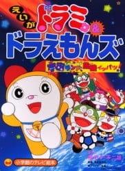 Dorami & Doraemons: Space Land's Critical Event