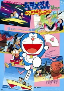 Doraemon Movie: Boku, Momotarou no Nanna no Sa