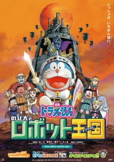 Doraemon Movie 23: Nobita to Robot Kingdom