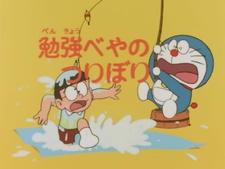 Doraemon: Benkyou Heya no Tsuribori