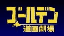 Golden Douga Gekijou
