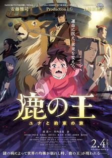 Shika no Ou: Yuna to Yakusoku no Tabi