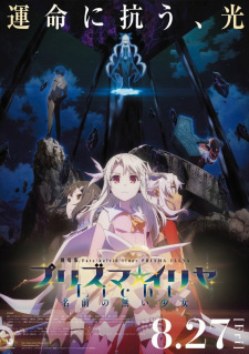Fate/kaleid liner Prisma☆Illya Movie