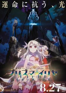 Fate/kaleid liner Prisma☆Illya Movie