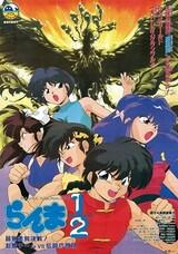 Ranma ½: Chou Musabetsu Kessen! Ranma Team vs. Densetsu no Houou