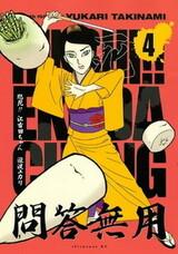 Genki!! Ekoda-chan
