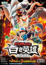Pokemon Movie 14 Black: Victini to Shiroki Eiyuu Reshiram