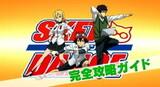 SKET Dance: Tettei Bunseki Special