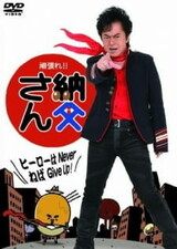 Ganbare!! Nattou-san