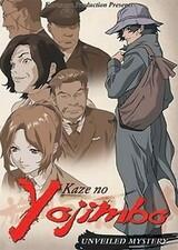 Kaze no Youjinbou