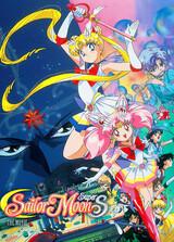 Bishoujo Senshi Sailor Moon SuperS: Sailor 9 Senshi Shuuketsu! Black Dream Hole no Kiseki