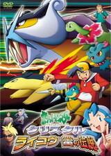 Pokemon Crystal: Raikou Ikazuchi no Densetsu