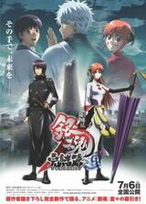 Gintama Movie 2: Kanketsu-hen - Yorozuya yo Eien Nare