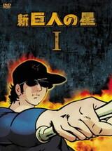 Shin Kyojin no Hoshi