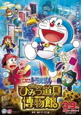 Doraemon Movie 33: Nobita no Himitsu Dougu Museum