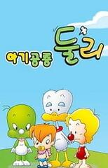 Agigongryong Doolie (2009)