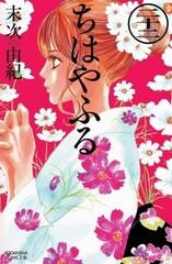 Chihayafuru 2: Waga Miyo ni Furu Nagame Shima ni