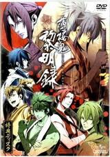 Hakuouki Reimeiroku Tokuten Disc