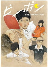 Ping Pong the Animation