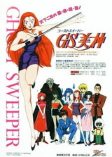 Ghost Sweeper GS Mikami