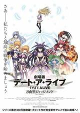 Date A Live Movie: Mayuri Judgment