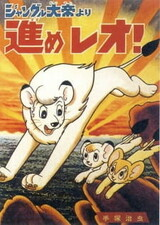 Jungle Taitei: Susume Leo!