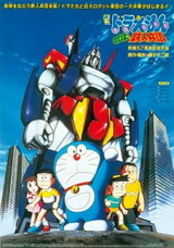 Doraemon Movie 07: Nobita to Tetsujin Heidan