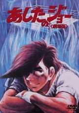 Ashita no Joe (Movie)