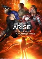 Koukaku Kidoutai: Arise (TV)