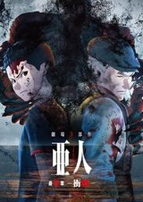 Ajin Part 3: Shougeki