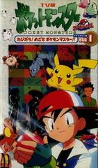 TV-ban Pokemon Special Masara Town-hen Recaps