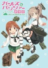 Girls & Panzer Movie Specials