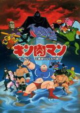 Kinnikuman: Seigi Choujin vs. Kodai Choujin