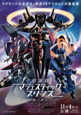 Ginga Kikoutai Majestic Prince Movie: Kakusei no Idenshi