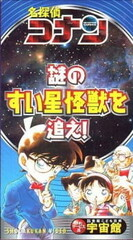 Detective Conan: Chase the Mysterious Comet Monster!