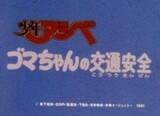 Shounen Ashibe Anzen Kyouiku Anime