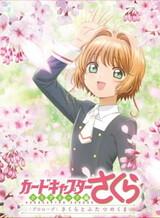 Cardcaptor Sakura: Clear Card-hen Prologue - Sakura to Futatsu no Kuma