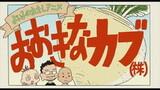 Yoiko no Rekishi Anime: Ookina Kabu (Kabu)