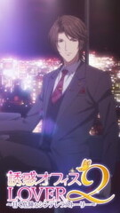 Yuuwaku★Office Lover 2