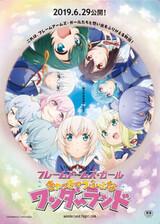 Frame Arms Girl Movie: Kyakkya Ufufu na Wonderland