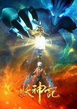 Yao Shen Ji 3rd Season