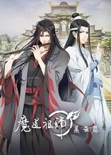 Mo Dao Zu Shi 2nd Season