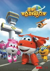 Chuldong! Super Wings