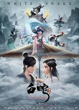 Bai She: Yuan Qi