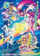 Star☆Twinkle Precure: Hoshi no Uta ni Omoi wo Komete
