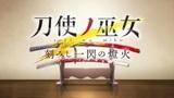 Toji no Miko: Kizamishi Issen no Tomoshibi PV