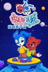 Hong Mao Lan Tu: Maoyan Kan Yuzhou