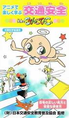 Anime de Tanoshiku Manabu Koutsuu Anzen: Tenshi no Kotencotenco
